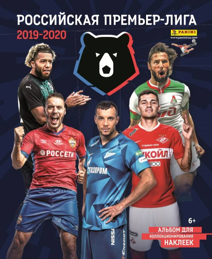 2019-20 Panini Russian Premier Liga Sticker Collection Checklist